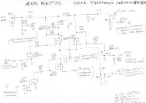 Схема управления питанием Neato XV-21