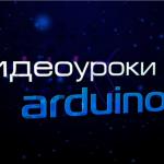 """Видеоуроки по Arduino для """"чайников"""""""