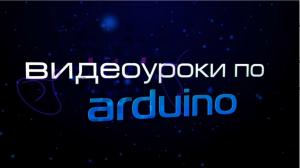 видео уроки по Arduino