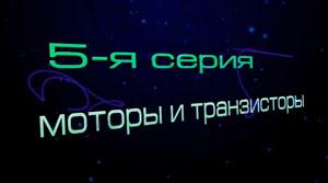 motor_transistor_300x167