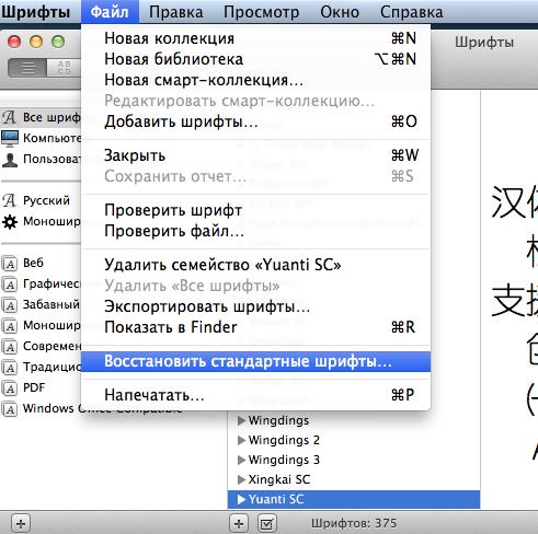 Восстановление стандартного набора шрифтов