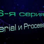 Видеоурок 6. Serial и Processing
