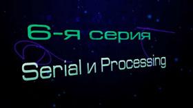 serial_processing