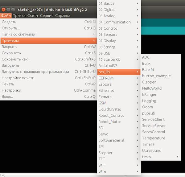 Библиотека ros_lib в Arduino IDE
