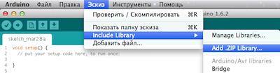 Установка библиотеки в Arduino IDE в виде .zip файла