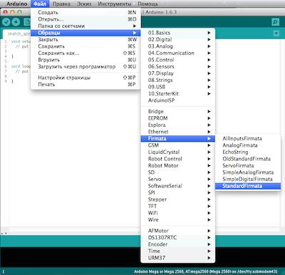 Примеры протокола Firmata в Arduino IDE