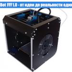 ВолгоБот – 3D-принтер из Волгограда