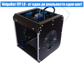 3D-принтер ВолгоБот 1.0