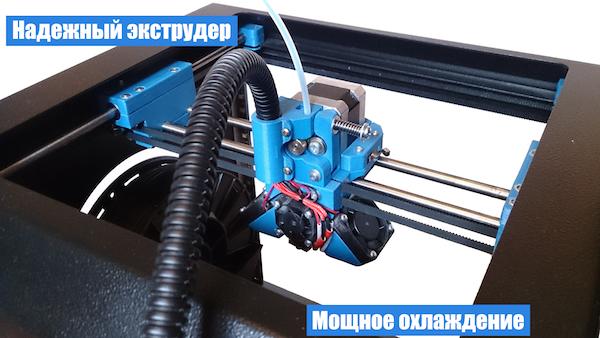 Экструдер и система охлаждения ВолгоБот