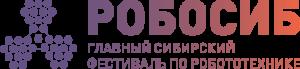 Фестиваль робототехники РОБОСИБ