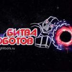 Отборочный этап «Битва роботов-2016» пройдет в Ханты-Мансийске