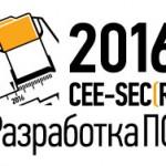 Крупная айти-конференция «Разработка ПО»/ CEE-SECR-2016
